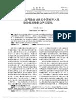 基于社会网络分析法的中国省际入境旅游经济增长空间关联性_马丽君