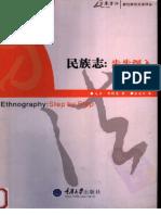 民族志:步步深入.pdf