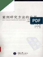 案例研究方法的应用:校订新译本-罗伯特.K.殷-重.pdf