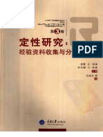 定性研究(第三卷):经验资料收集与分析的....pdf