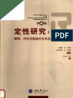 定性研究(第四卷):解释、评估与描述的艺术.pdf