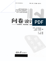 万卷方法-问卷设计手册.pdf