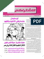 45 جريدة الاشتراكي - العدد
