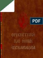 ΘΡΗΣΚΕΥΤΙΚΗ ΚΑΙ ΗΘΙΚΗ ΕΓΚΥΚΛΟΠΑΙΔΕΙΑ  Τόμος 3