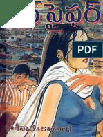 LoveSaifer (Swathi Monthly Novel )