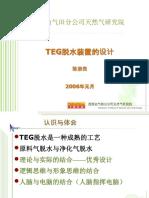 TEG脱水的设计