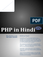 Php in Hindi