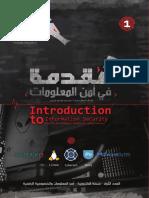 مجلة امن المعلومات - العدد الأول
