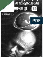 விஞ்ஞான வித்தகர்கள் வரலாறு.pdf
