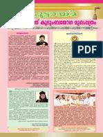 Koottayma 2018 ( The Newsletter of Pakalomattom Kuzhinapurath Kudumbayogam)