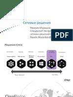 Cетевые_решения_Citrix
