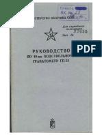 Russian GP-25 Grenade Launcher Manual.pdf