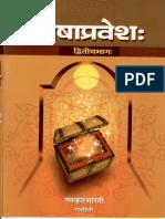 bhashapravesh_2.pdf