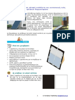 Solar Collector and Solar Water Heater_gr