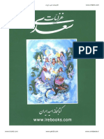 Ghazaliat Saadi
