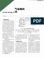 混凝土泵电气故障的应急修理方法