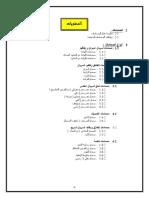 كتاب الصمامات.pdf