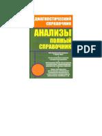 Ингерлейб М. - Анализы. Полный справочник (Диагностический справочник) - 2011.pdf