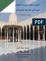 قانون تنظيم ممارسة الخطابة والدروس الدينية فى المساجد المصرية وما فى حكمها