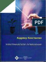 Кодряну К. Электрическое Освещение