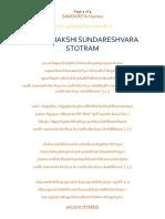 Shri Minakshi Sundareshvara & Dakshinamurti Stotram