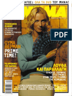 ΣΙΝΕΜΑ τ.173 (12-2005)