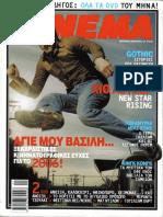 ΣΙΝΕΜΑ τ. 174 (01-2006)