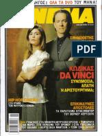 ΣΙΝΕΜΑ τ. 178 (05-2006)