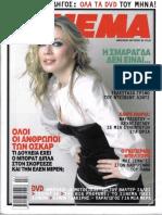ΣΙΝΕΜΑ τ.186 (02-2007)