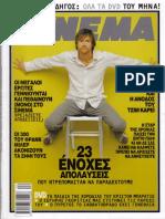 ΣΙΝΕΜΑ τ.188 (04-2007)