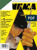 ΣΙΝΕΜΑ τ.195 (12-2007)