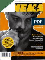 ΣΙΝΕΜΑ τ.194 (11-2007)
