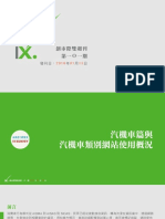 InsightXplorer Biweekly Report_20180115