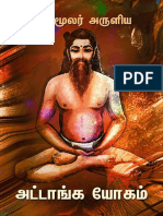 Attanga-Yoga-Taught-by-Thirumular-A4.pdf