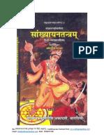 Buy Sankhyayana Tantram सांख्यायनतन्त्रम् Kapil Dev Narayan from Astha Prakashan Mandir