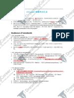 2017年CFA一级道德考点汇总中文版高清