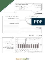 فرض تأليفي عــــ2ــــدد إعدادي نموذجي - جغرافيا - 9 أساسي (2011-2010) التلميذ محمد عطية
