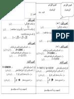 1as-math1c (1).doc