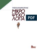 «Μικροψυχολογία» Νίκος Ρουσσος - Θοδωρής Δρούλιας - EBooks4Greeks.gr