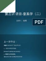 第三讲 语音-音系学(二)