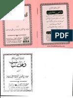 Dua-e-Sabasab