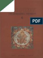 Aneta Serafimova the Fresco Painting in the Church of St. Demetrius at Ohrid AcademiaEdu