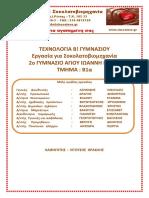 05_chocolove_.pdf