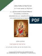 Gupt Navratri Kamakhya Sadhana Vidhi