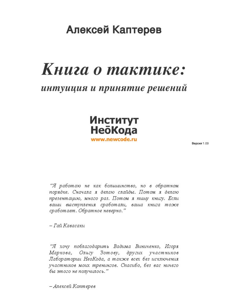 АЛЕКСЕЙ КАПТЕРИН КНИГА О ТАКТИКЕ СКАЧАТЬ БЕСПЛАТНО