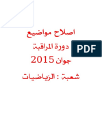 BAC Math Tunisie 2015 Corrections de La Session Controle