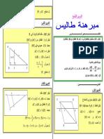 تمارين-و-حلول-مبرهنة-طاليس.pdf