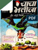 Fauladi Singh Aur Rahaysamaya Dhamake by Azamworld.blogspot.com