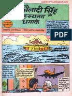 Chotoo Lamboo Aur Lakhna Dakait by Azamworld.blogspot.com