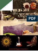 Tau Ji Aur Shakral Ki Rajkumari by Azamworld.blogspot.com